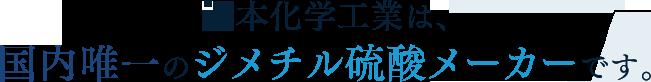 辻本化学工業は、国内唯一のジメチル硫酸メーカーです。