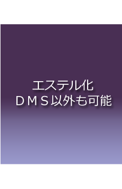 エステル化 DMS以外も可能